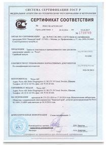 , Сертификация сельскохозяйственной техники