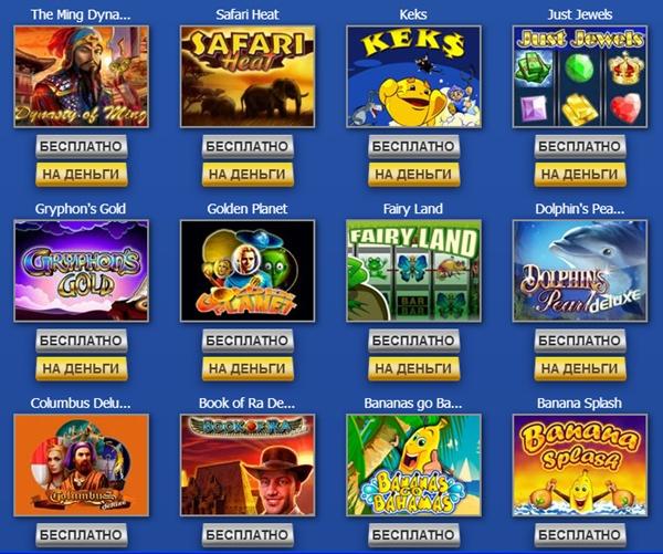, Игровые автоматы TownCasino-RU — играй бесплатно и 100% без регистрации онлайн!